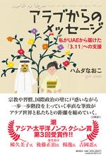 アラブからのメッセージ.jpg