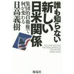 誰も知らない新しい日米関係.jpg