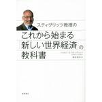 これから始まる「新しい世界経済」の教科書.jpg