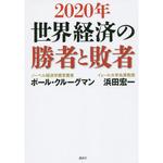 2020年世界経済の勝者と敗者.jpg