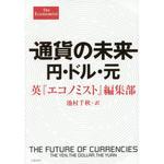通貨の未来 円・ドル・元.jpg