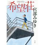 希望荘  宮部みゆき著  小学館.jpg