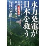 水力発電が日本を救う.jpg