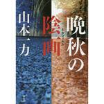 晩秋の陰画.jpg