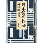 日本語の作法.jpg