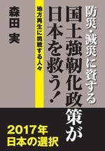 kokudo_cover.jpg