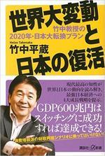 世界大変動と日本の復活.jpg