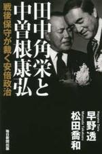 田中角栄と中曽根康弘.jpg
