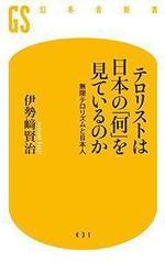 テロリストは日本の「何」を見ているのか  伊勢崎賢司著  幻冬社新書.jpg