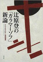 辻原登の「カラマーゾフ」新論.jpg