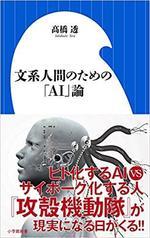 文系人間のための「AI」論  高橋透著.jpg