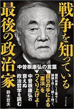 戦争を知っている最後の政治家 中曽根康弘の言葉.jpg