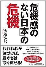 「危機感のない日本」の危機.jpg