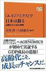 「エイジノミクス」で日本は蘇る.jpg