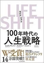 LIFE SHIFT 100年時代の人生戦略.jpg