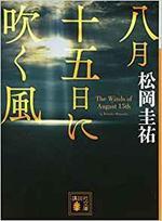 八月十五日に吹く風.jpg