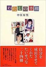 わたしの本棚  中江有里著  PHP研究所.jpg