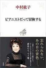 ピアニストだって冒険する  中村紘子著.jpg
