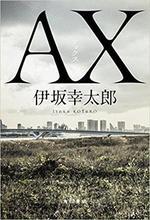 AX アックス.jpg