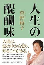 人生の醍醐味 曽野綾子著.jpg