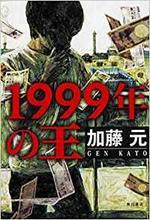 1999年の王.jpg