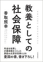 教養としての社会保障.jpg