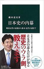 日本史の内幕.jpg