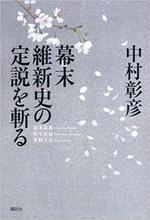 幕末維新史の定説を斬る  中村彰彦著  講談社文庫.jpg