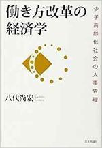 働き方改革の経済学.jpg