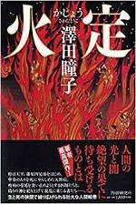 火定(かじょう)  澤田瞳子著.jpg