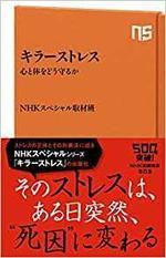 キラーストレス  NHKスペシャル取材班.jpg