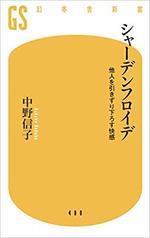 シャーデンフロイデ  中野信子著.jpg