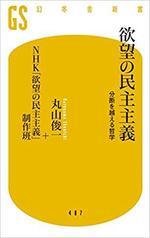 欲望の民主主義  丸山俊一著+NHK「欲望の民主主義」制作班.jpg