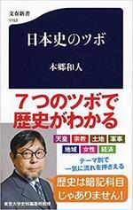 日本史のツボ  本郷和人著.jpg