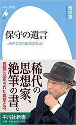 保守の遺言  西部邁著  平凡社.jpg