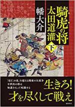 騎虎の将太田道灌(下).png