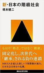 新・日本の階級社会.jpg