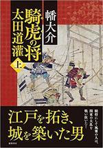 騎虎の将太田道灌(上.jpg