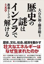 歴史の謎はインフラで解ける  大石久和・藤井聡編著.jpg