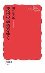 技術の街道をゆく  畑村洋太郎著.jpg