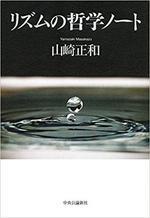 リズムの哲学ノート.jpg