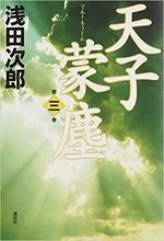 天子蒙塵(三)  浅田次郎著.jpg