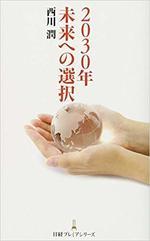2030年 未来への選択  西川潤著.jpg