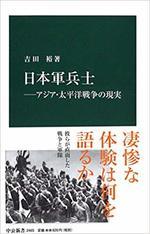 日本軍兵士 アジア・太平洋戦争の現実  吉田裕著.jpg