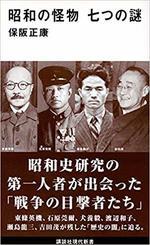 昭和の怪物 七つの謎.jpg