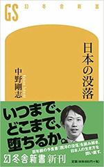日本の没落.jpg