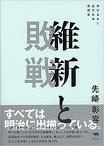 維新と敗戦.jpg