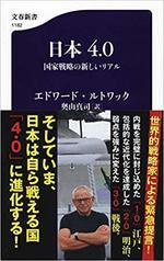 日本4.0.jpg