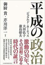 平成の政治.jpg