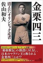 金栗四三  佐山和夫著  潮出版社.jpg